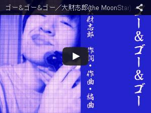 ゴー&ゴー&ゴー/大財志郎(the MoonStar)