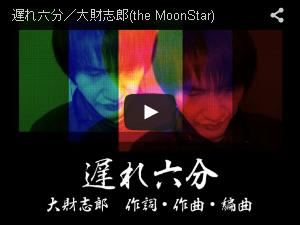 遅れ六分/大財志郎(the MoonStar)