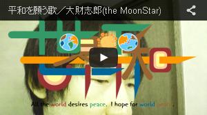 平和を願う歌/大財志郎(the MoonStar)