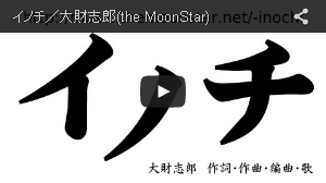 イノチ/大財志郎(the MoonStar)