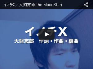 イノチX/大財志郎(the MoonStar)