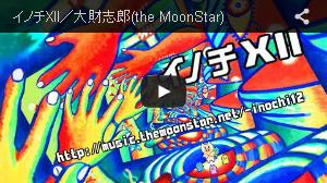 イノチXII/大財志郎(the MoonStar)