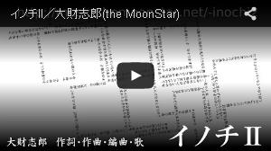 イノチII/大財志郎(the MoonStar)