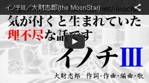 イノチIII/大財志郎(the MoonStar)