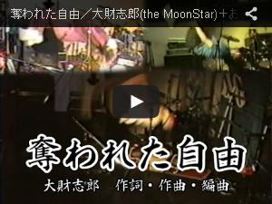 奪われた自由/大財志郎(the MoonStar)+おまけ付