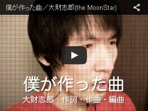 僕が作った曲/大財志郎(the MoonStar)