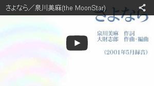 さよなら/泉川美麻(the MoonStar)