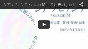 シアワセナンテ-version.M-/泉川美麻(the MoonStar)