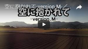 空に抱かれて-version.M-/泉川美麻(the MoonStar)