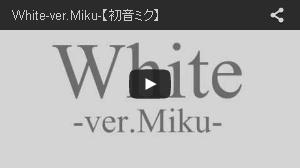 White-ver.Miku-【初音ミク】