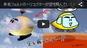 羊毛フェルトのヘリコプターが空を飛んでいる動画(BGM:空/初音ミク)