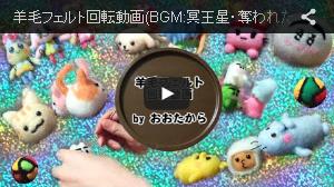 羊毛フェルト回転動画(BGM:冥王星・奪われた自由)