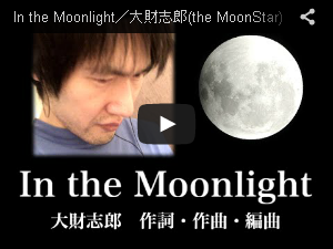 In the Moonlight/大財志郎(the MoonStar)